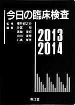 今日の臨床検査(2013‐2014)(単行本)
