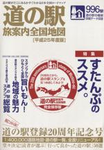 道の駅 旅案内全国地図 道の駅がどこにあるかすぐわかる日本全国ロードマップ-特集:すたんぷのススメ。(平成25年度版)(単行本)