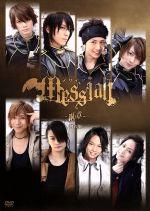 メサイア-銅ノ章- 舞台版(通常)(DVD)