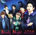 Bloody Night(初回限定盤)(DVD付)(DVD1枚付)(通常)(CDA)