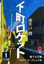 下町ロケット(誰でも文庫)(1)(単行本)