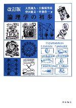 論理学の初歩 改訂版(単行本)