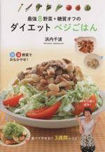 最強8野菜+糖質オフのダイエットベジごはん(単行本)