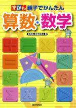 ずかん親子でかんたん 算数・数学(児童書)
