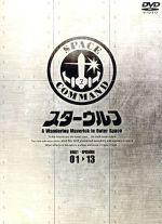 スターウルフ DVD-BOX 1(外箱、ブックレット付)(通常)(DVD)