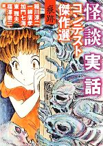 怪談実話コンテスト傑作選(4)痕跡MF文庫