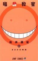 暗殺教室(4)(ジャンプC)(少年コミック)