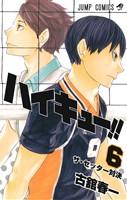 ハイキュー!!(6)(ジャンプC)(少年コミック)
