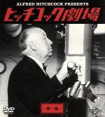 ヒッチコック劇場 第一集 バリューパック(通常)(DVD)
