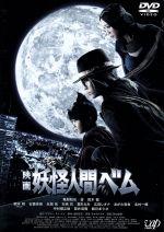 映画 妖怪人間ベム(通常)(DVD)