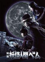 映画 妖怪人間ベム(Blu-ray Disc)(BLU-RAY DISC)(DVD)