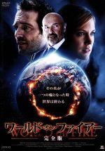 ワールド・オン・ファイアー(完全版)(通常)(DVD)