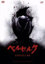 ベルセルク 黄金時代篇Ⅲ 降臨(通常)(DVD)