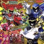 コロちゃんパック 獣電戦隊キョウリュウジャー(2)(CD+絵本のセット)(通常)(CDA)