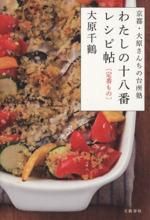 わたしの十八番レシピ帖 定番もの 京都・大原さんちの台所塾(単行本)