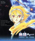地球へ・・・(Blu-ray Disc)(BLU-RAY DISC)(DVD)