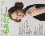 毛糸だま(Let's Knit series)(No.158 2013年夏号)(単行本)
