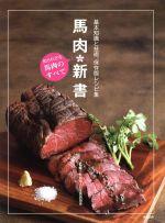 馬肉新書 基本知識と技術、保存版レシピ集 知られざる馬肉のすべて(単行本)