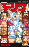 トリコ(24)(ジャンプC)(少年コミック)