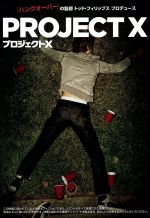 プロジェクトX(通常)(DVD)