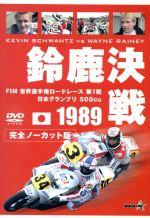 1989 鈴鹿決戦