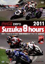 """2011""""コカ・コーラ ゼロ""""鈴鹿8時間耐久ロードレース 公式DVD(通常)(DVD)"""