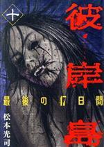彼岸島 最後の47日間(10)(ヤングマガジンKCSP)(大人コミック)