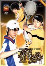 ミュージカル テニスの王子様 青学VS立海(初回限定版)