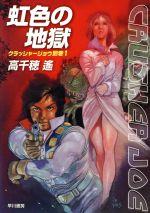 虹色の地獄 クラッシャージョウ 別巻1(ハヤカワ文庫JA)(文庫)