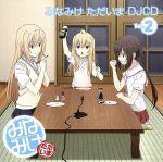 みなみけ ただいま DJCD第2巻(通常)(CDA)