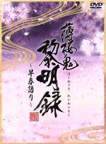 薄桜鬼 黎明録~早春語り~(通常)(DVD)