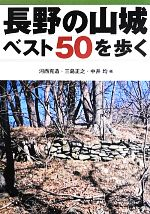 長野の山城ベスト50を歩く(単行本)