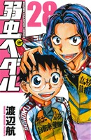 弱虫ペダル(28)(少年チャンピオンC)(少年コミック)