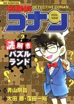 名探偵コナン 謎解きパズルランド(ビッグ・コロタン)(児童書)
