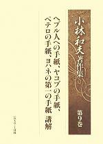 小林和夫著作集-ヘブル人への手紙、ヤコブの手紙、ペテロの手紙、ヨハネの第一の手紙(第9巻)(単行本)