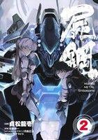Mortal METAL 屍鋼(2)(ブレイドC)(大人コミック)
