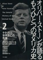オリバー・ストーンが語るもうひとつのアメリカ史-ケネディと世界存亡の危機(2)(単行本)