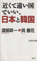 「近くて遠い国」でいい、日本と韓国(WAC BUNKO)(新書)