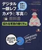 世界一わかりやすいデジタル一眼レフカメラと写真の教科書 伝わる写真の撮り方編(DVD付)(単行本)
