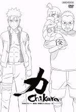 NARUTO-ナルト-疾風伝 特別編[力-Chikara-白](通常)(DVD)
