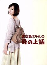 書店員ミチルの身の上話 Blu-ray BOX(Blu-ray Disc)(BLU-RAY DISC)(DVD)