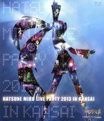 初音ミク ライブパーティー2013 in Kansai(ミクパ♪)(Blu-ray Disc)(BLU-RAY DISC)(DVD)