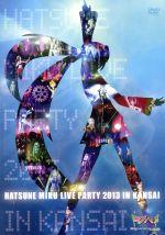 初音ミク ライブパーティー2013 in Kansai(ミクパ♪)(通常)(DVD)