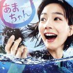 NHK連続テレビ小説 あまちゃん オリジナル・サウンドトラック(通常)(CDA)