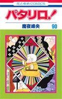 パタリロ!(90)(花とゆめC)(少女コミック)