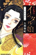 イシュタルの娘~小野於通伝~(7)(ビーラブKC)(少女コミック)