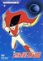 想い出のアニメライブラリー 第9集 遊星仮面 DVD-BOX デジタルリマスター版(通常)(DVD)