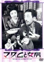 マダムと女房/春琴抄 お琴と佐助(通常)(DVD)