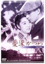 愛染かつら 総集編(通常)(DVD)