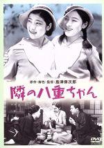 隣の八重ちゃん(通常)(DVD)